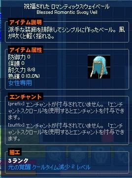 mabinogi_2014_12_03_001.jpg