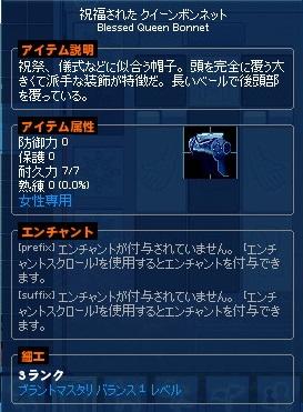 mabinogi_2014_12_03_003.jpg