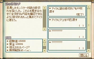 mabinogi_2014_12_04_002.jpg