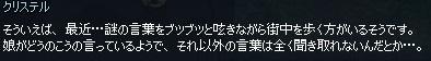 mabinogi_2014_12_04_009.jpg