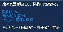 mabinogi_2014_12_04_013.jpg