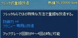 mabinogi_2014_12_09_007.jpg