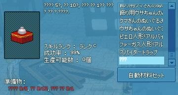 mabinogi_2014_12_10_006.jpg