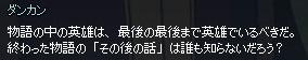 mabinogi_2014_12_10_007.jpg