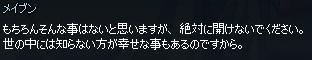 mabinogi_2014_12_10_009.jpg