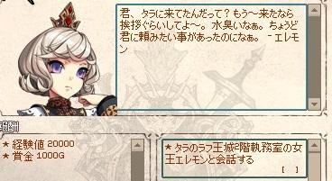 mabinogi_2014_12_10_014.jpg