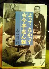 志ん朝ブック_500