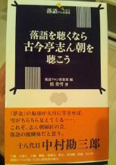 志ん朝ブック (1)_500
