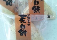 茶臼餅_500