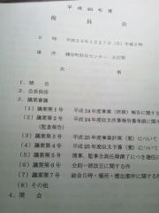 役員会_300