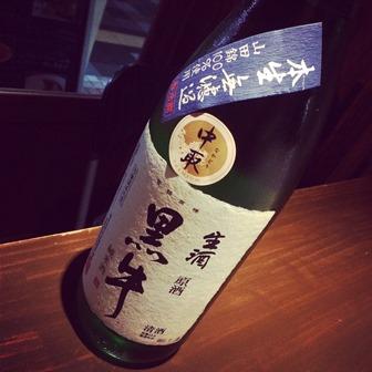 黒牛 純米酒 中取り 無濾過生酒