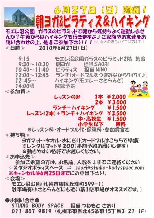 6譛・7譌・繧、繝吶Φ繝・convert_20100611115813
