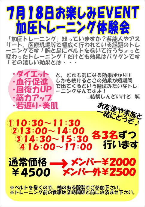 7月18日EVENT