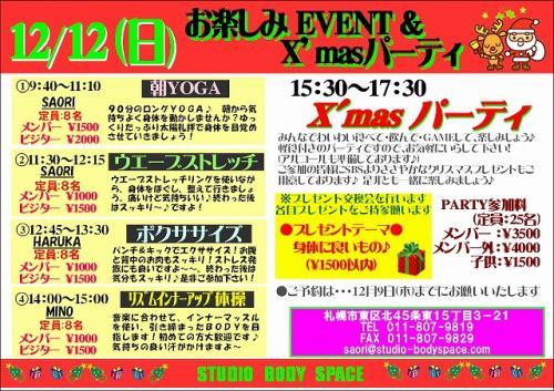 12月12日EVENT