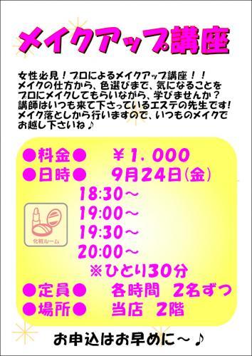 MAKE_20100911192109.jpg