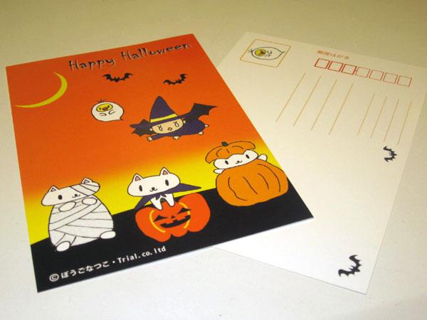 halloween-b.jpg