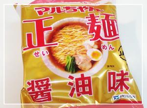 まるちゃん製麺-醤油01