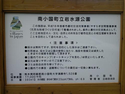 立岩水源公園1