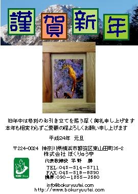 デザインぼくりゅう亭2012