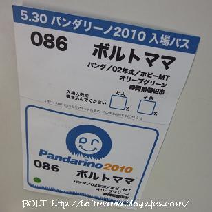 P1050154 20 sz