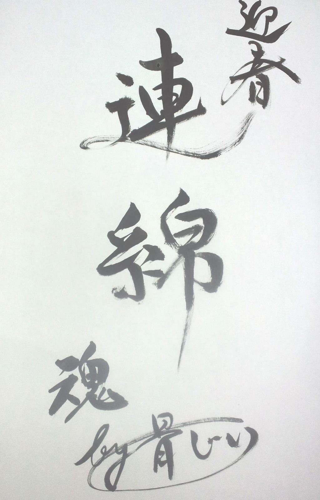 連綿2011