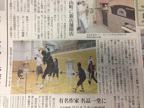 2013安積町大会新聞
