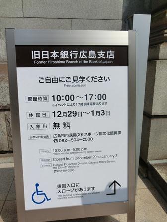 旧日本銀行広島支店 (4)
