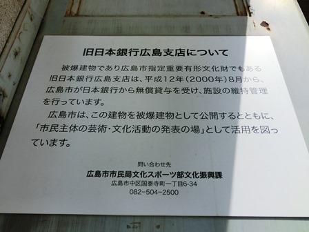 旧日本銀行広島支店 (5)