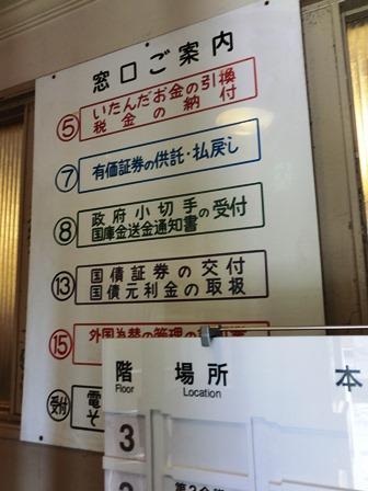 旧日本銀行広島支店 (7)