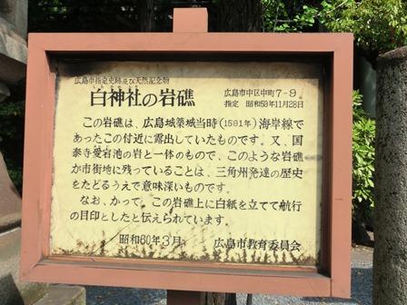 白神社 (10)