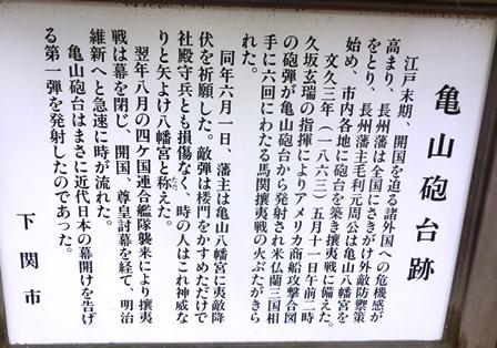 亀山八幡宮 (11)