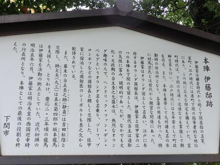 下関 (14)