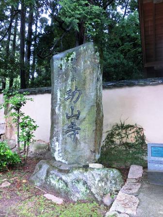 功山寺 (4)