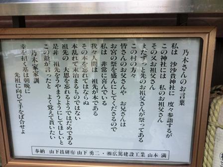 乃木神社 (1)