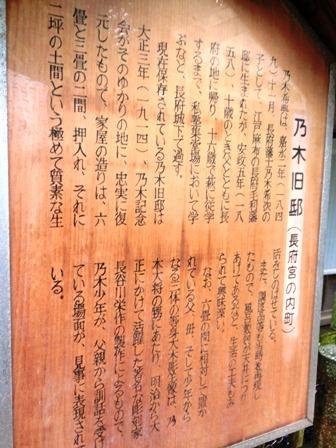 乃木神社 (10)