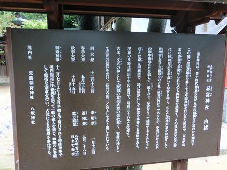 忌宮神社 (2)