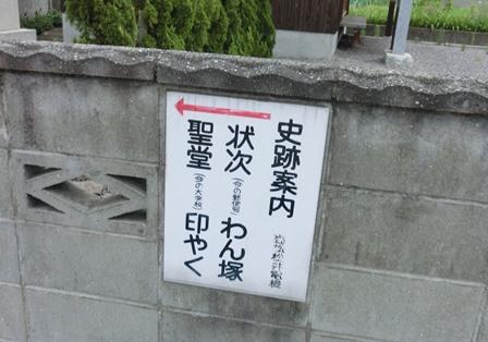 わん塚まで (4)