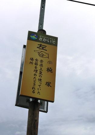 わん塚まで (5)