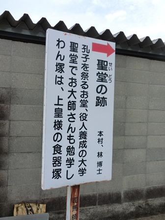 わん塚まで (6)