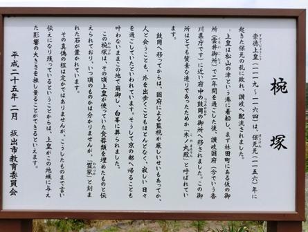 わん塚まで (9)