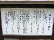誕生寺 (9)