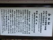 誕生寺 (33)