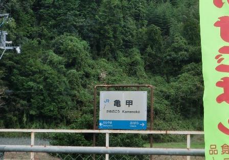 亀甲駅 (3)