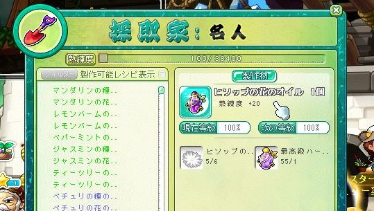Maple120129_105248.jpg