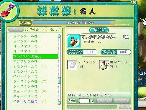 Maple120209_000119.jpg