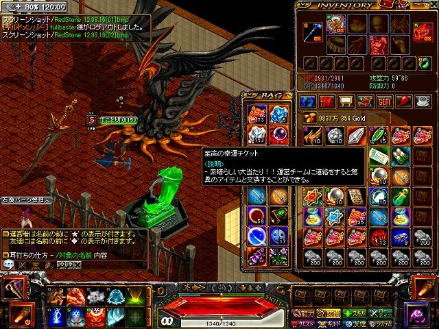 RedStone 12.03.16[03]