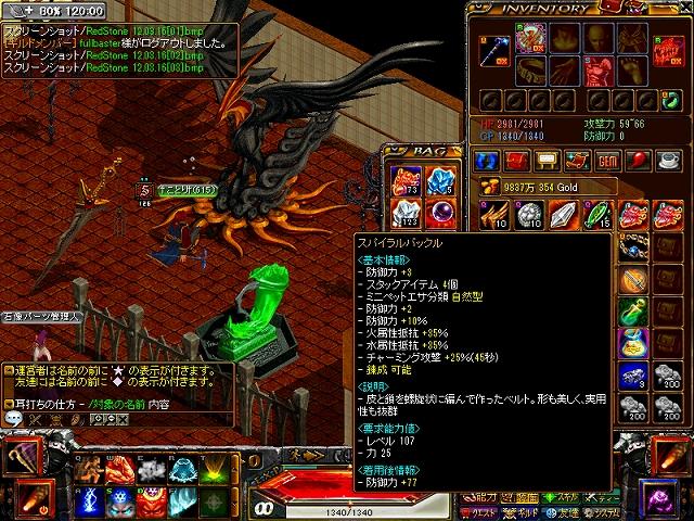 RedStone 12.03.16[04]