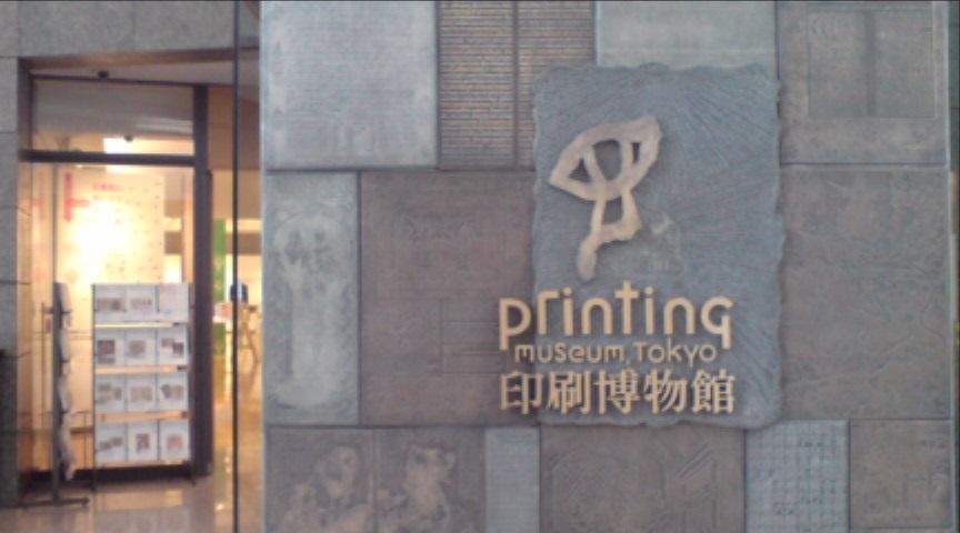 防災展示会 印刷博物館