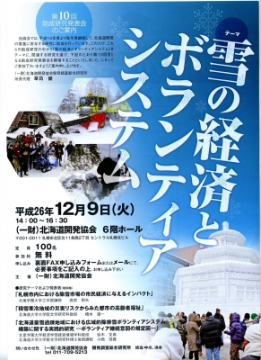 hokaido261209-2