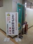 hyougo261025-1